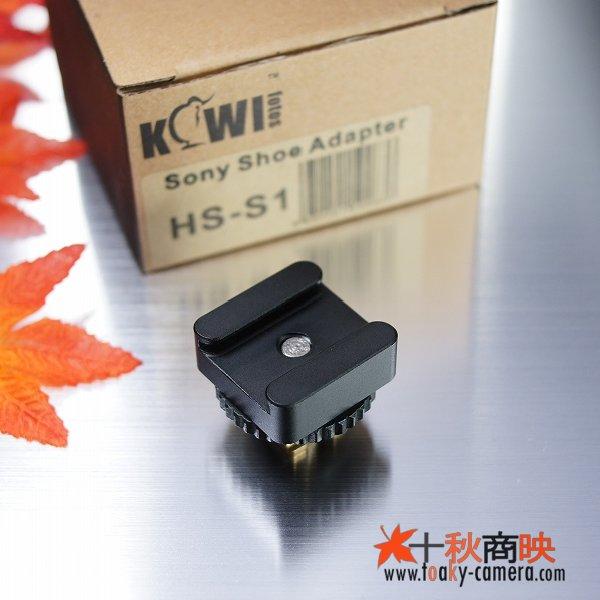 画像2: KIWIFOTOS製(JJC) ソニー ハンディカム SONY Handycam アクティブインターフェースシュー AIS-FLAT → 汎用型 コールドシュー 変換アダプター