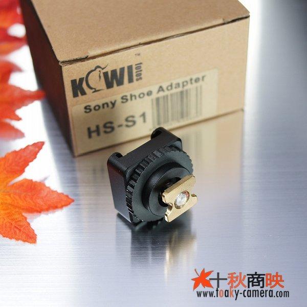 画像4: KIWIFOTOS製(JJC) ソニー ハンディカム SONY Handycam アクティブインターフェースシュー AIS-FLAT → 汎用型 コールドシュー 変換アダプター