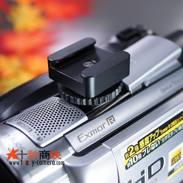 画像1: KIWIFOTOS製(JJC) ソニー ハンディカム SONY Handycam アクティブインターフェースシュー AIS-FLAT → 汎用型 コールドシュー 変換アダプター