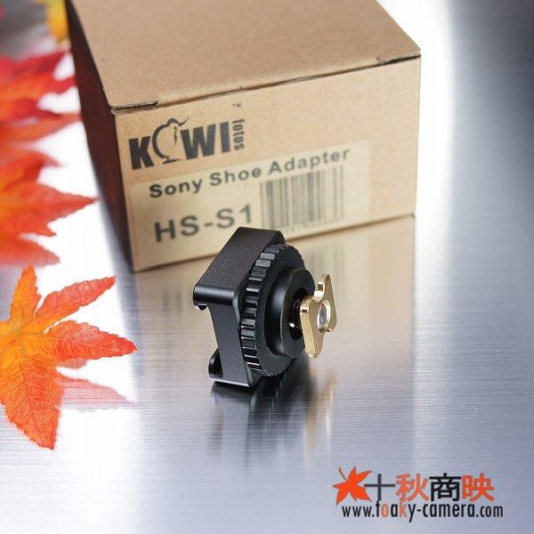 画像3: KIWIFOTOS製(JJC) ソニー ハンディカム SONY Handycam アクティブインターフェースシュー AIS-FLAT → 汎用型 コールドシュー 変換アダプター