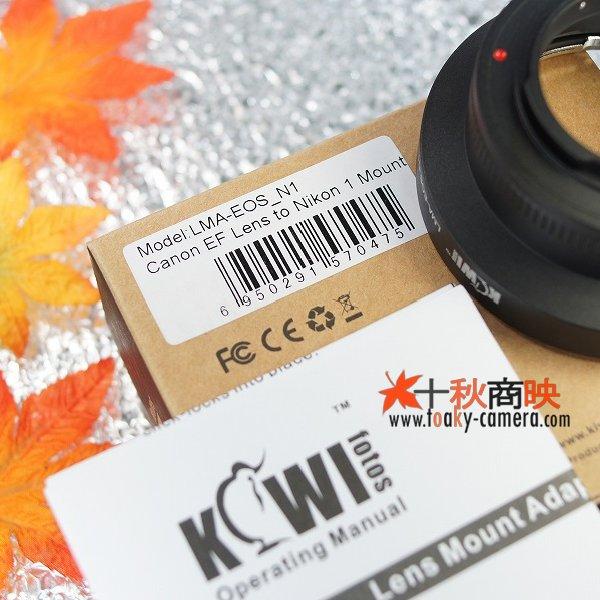 画像5: KIWIFOTOS製 キャノン Canon EOS EFレンズ→ ニコン1 Nikon 1シリーズ カメラボディ マウントアダプター
