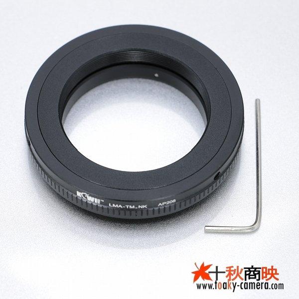 画像2: KIWIFOTOS製 Tマウント レンズ → ニコン F カメラボディ マウントアダプター
