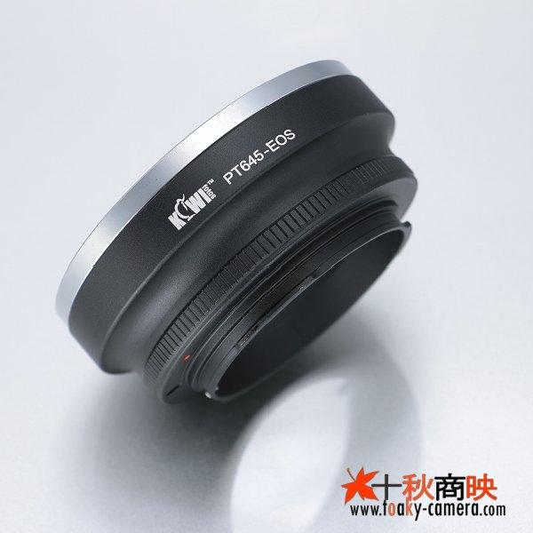 画像1: KIWIFOTOS製 PENTAX ペンタックス 645 レンズ →  キャノン EOS カメラボディ マウントアダプター