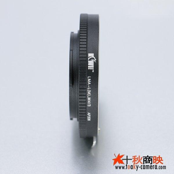 画像5: KIWIFOTOS製 Leica ライカ Mレンズ→パナソニック LUMIX カメラボディ マイクロフォーサーズ m4/3 マウントアダプター