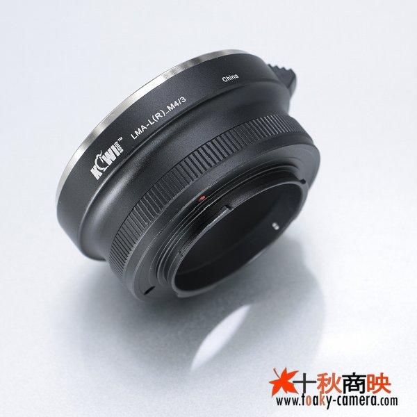 画像4: KIWIFOTOS製 Leica ライカ Rレンズ→パナソニック LUMIX カメラボディ マイクロフォーサーズ m4/3 マウントアダプター