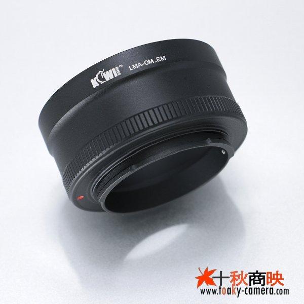 画像4: KIWIFOTOS製  オリンパス OLYMPUS OM マウント レンズ→ソニー NEX カメラボディ Eマウントアダプター