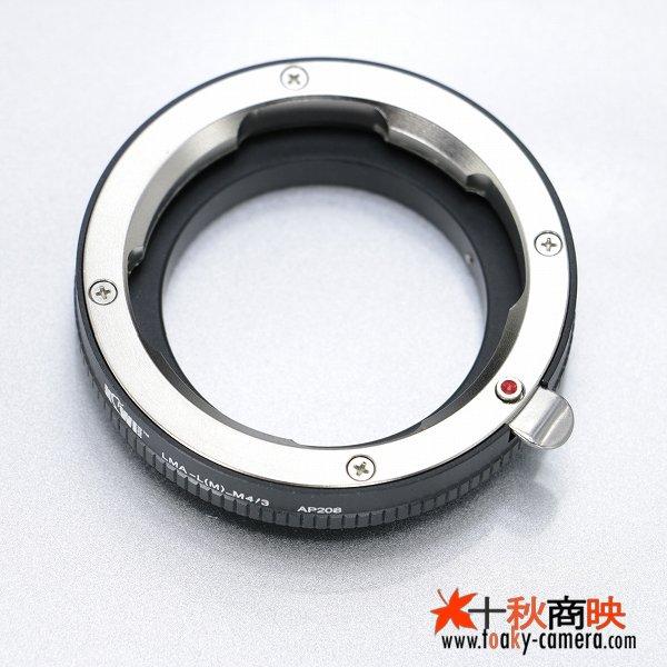 画像3: KIWIFOTOS製 Leica ライカ Mレンズ→パナソニック LUMIX カメラボディ マイクロフォーサーズ m4/3 マウントアダプター
