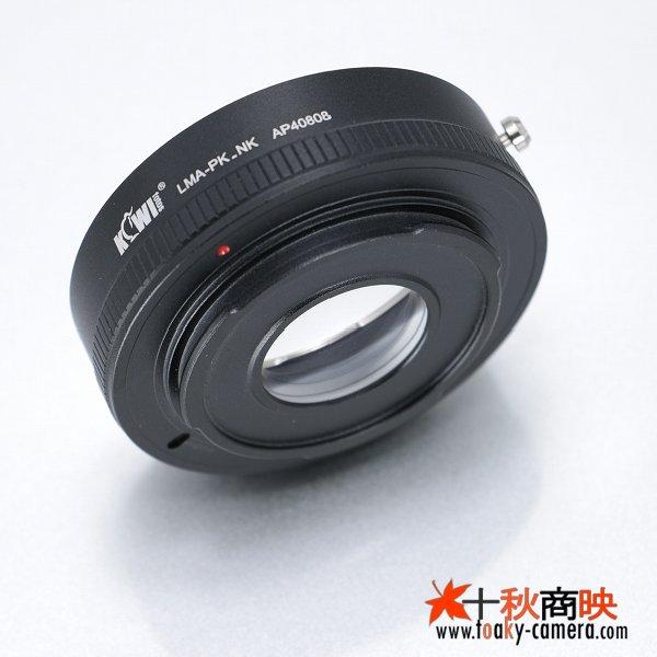 画像4: 補正レンズ付!KIWIFOTOS製 PENTAX ペンタックス Kマウント PKレンズ → ニコン F カメラボディ マウントアダプター 補正レンズ付