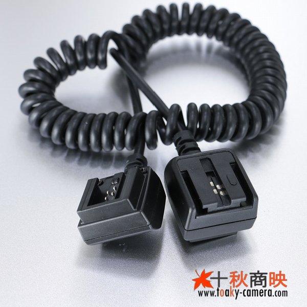 画像3: JJC製 ソニー対応 TTL調光 オフカメラシューコード FC-S3