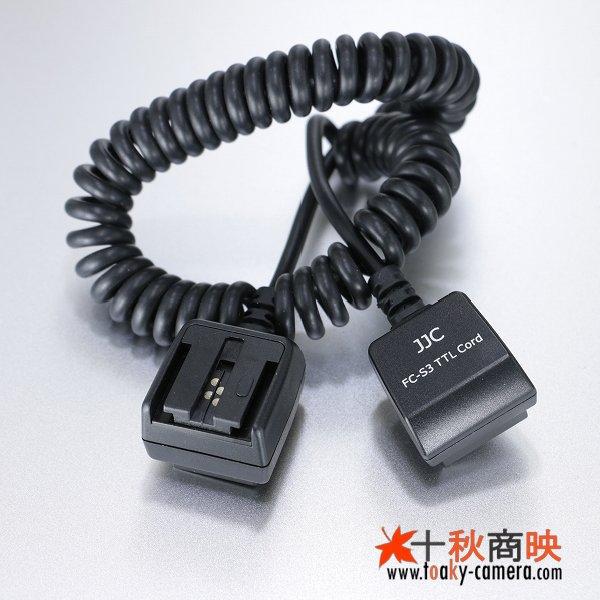 画像1: JJC製 ソニー対応 TTL調光 オフカメラシューコード FC-S3