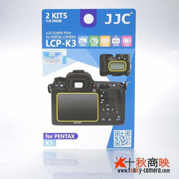 画像1: JJC製 ペンタックス K3 専用 液晶保護フィルム 2組4枚セット