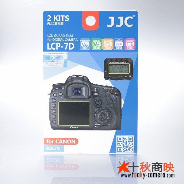 画像1: JJC製 キャノン 7D 専用 液晶保護フィルム 2組4枚セット