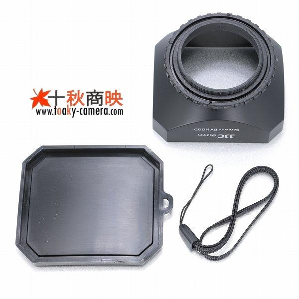 画像4: HDV iVIS Handycamなど ビデオカメラ用 通用 ねじ込み式 角型レンズフード 径43mm対応