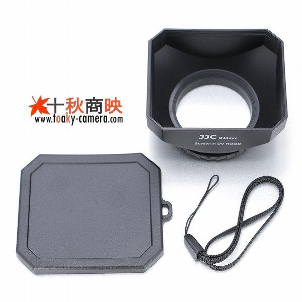 画像3: HDV iVIS Handycamなど ビデオカメラ用 通用 ねじ込み式 角型レンズフード 径43mm対応