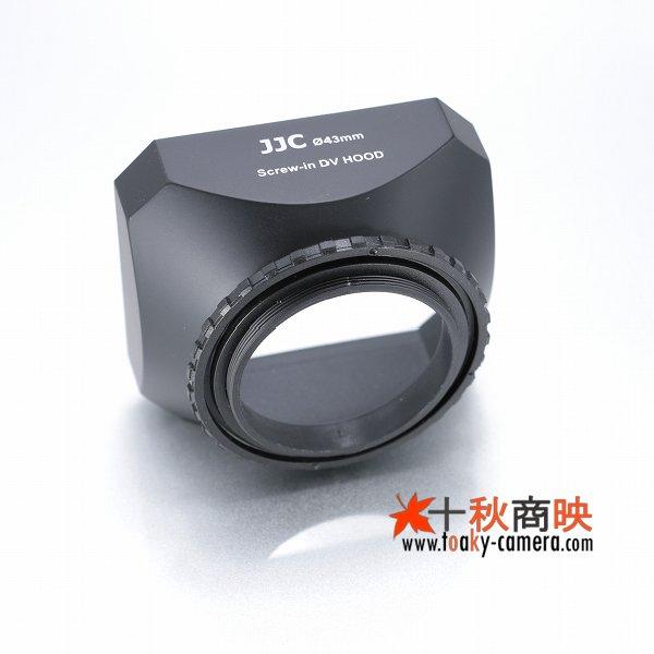 画像1: HDV iVIS Handycamなど ビデオカメラ用 通用 ねじ込み式 角型レンズフード 径43mm対応