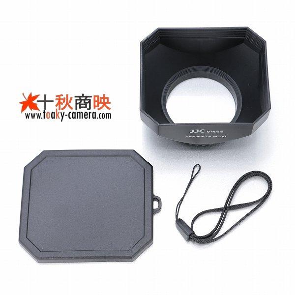 画像3: HDV iVIS Handycamなど ビデオカメラ用 通用 ねじ込み式 角型レンズフード 径46mm対応