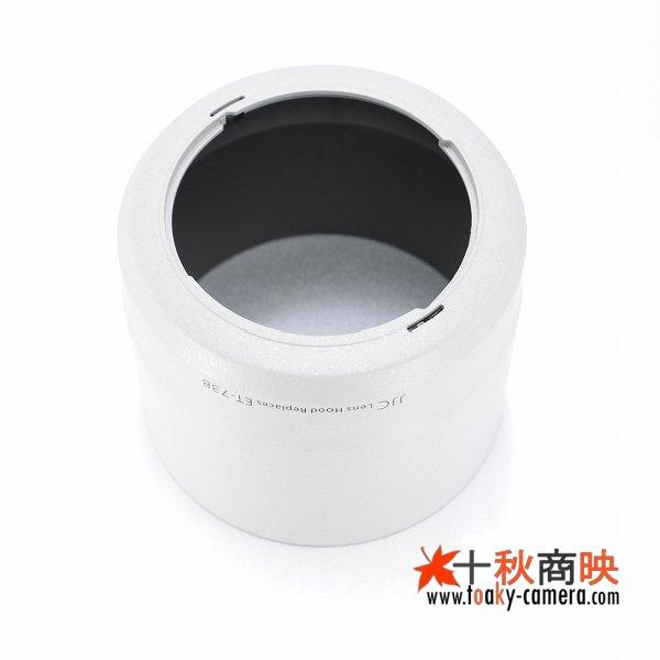 画像4: JJC製 キャノン レンズフード ET-73B 互換品 EF70-300mm F4-5.6L IS USM 対応 ホワイト