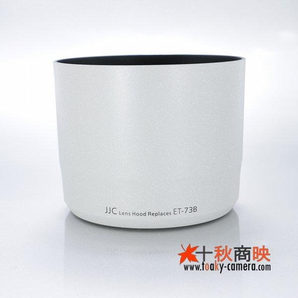 画像1: JJC製 キャノン レンズフード ET-73B 互換品 EF70-300mm F4-5.6L IS USM 対応 ホワイト