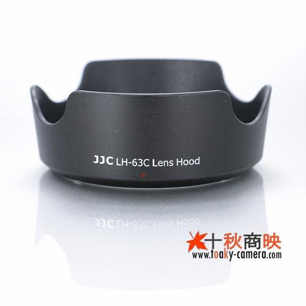 画像1: JJC製 キャノン Canon レンズフード EW-63C 互換品 EF-S 18-55mm F3.5-5.6 IS STM 用