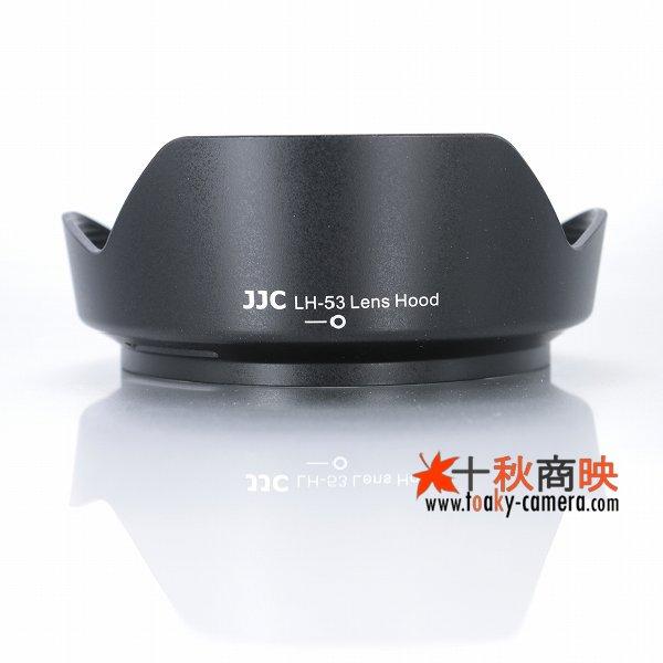 画像1: JJC製 ニコン レンズフード HB-53 互換品 AF-S NIKKOR 24-120mm f/4G ED VR対応