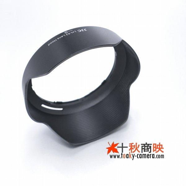 画像4: JJC製 ニコン レンズフード HB-53 互換品 AF-S NIKKOR 24-120mm f/4G ED VR対応