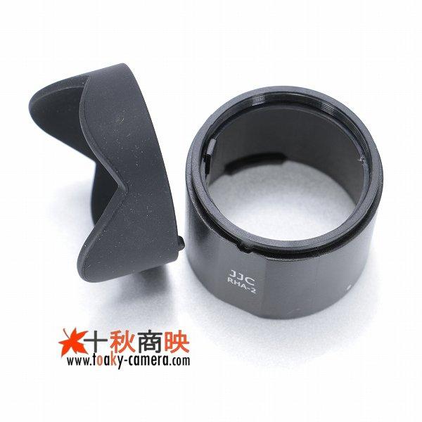 画像4: JJC製 リコー RICOH GX200 Caplio GX100 用 フード&アダプター HA-2 互換品
