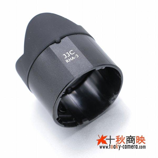 画像2: JJC製 リコー RICOH GXR S10 24-72mm 用 フード&アダプター HA-3 互換品