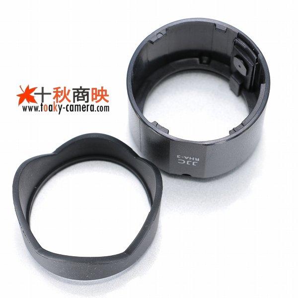 画像3: JJC製 リコー RICOH GXR S10 24-72mm 用 フード&アダプター HA-3 互換品