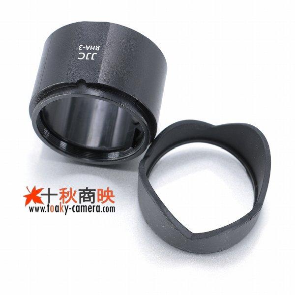 画像4: JJC製 リコー RICOH GXR S10 24-72mm 用 フード&アダプター HA-3 互換品
