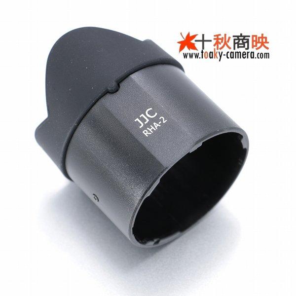 画像2: JJC製 リコー RICOH GX200 Caplio GX100 用 フード&アダプター HA-2 互換品