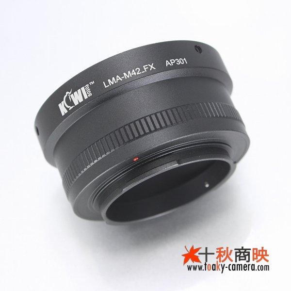 KIWIFOTOS製 ピン押し型 M42レンズ →  富士フィルム FUJIFILM Xマウント カメラボディ マウントアダプター