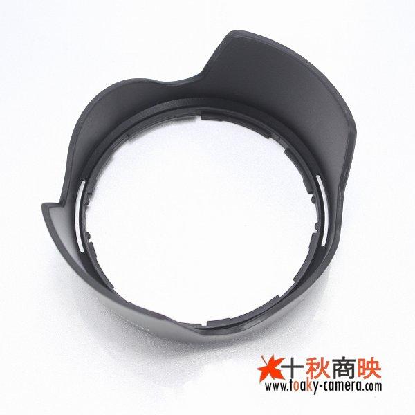 画像3: JJC製 ニコン AF-S DX NIKKOR 16-85mm f/3.5-5.6G ED VR対応 レンズフード HB-39 互換品