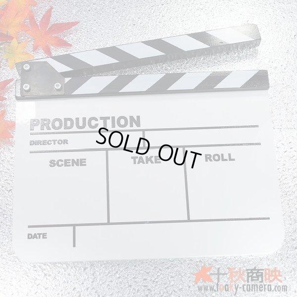 画像2: ドラマ・映画撮影・自主制作用 アクリル製 ホワイトアクリルボード式 業務用 カチンコ 黒白柄