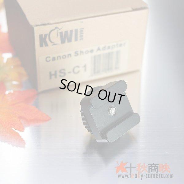 画像4:  KIWIFOTOS製 キャノン Canon iVIS 専用 ミニ アドバンストアクセサリーシュー ( Mini ADVANCED SHOE ) → 汎用型 コールドシュー 変換アダプター