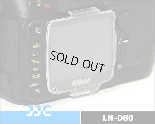 画像2: JJC製 Nikon ニコン D80 専用 液晶保護カバー BM-7 互換品