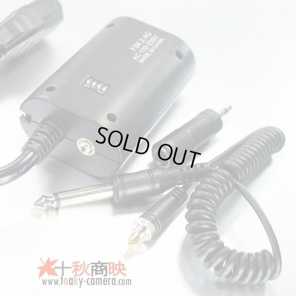 画像4: YONGNUO製 2.4GHz 大型ストロボ / スタジオストロボ 専用ラジオスレーブ受信機 RF-603AC