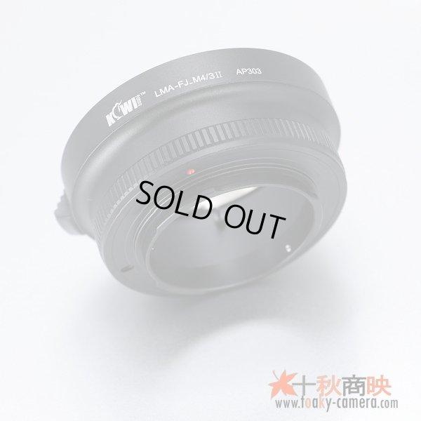 画像2: KIWIFOTOS製 FUJIFILM フジノン X-Fujinon レンズ→パナソニック LUMIX カメラボディ マイクロフォーサーズ m4/3 マウントアダプター