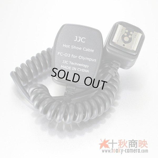 画像1: JJC製 オリンパス対応 TTL調光 オフカメラシューコード FC-O3