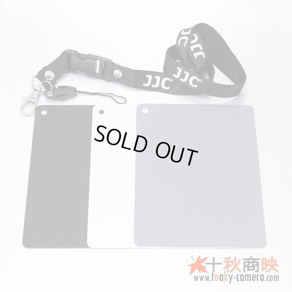 画像1: JJC製 3in1 デジタル ホワイトバランス ポータブルカード GC-3 (グレー・ホワイト・ブラック3枚セット)