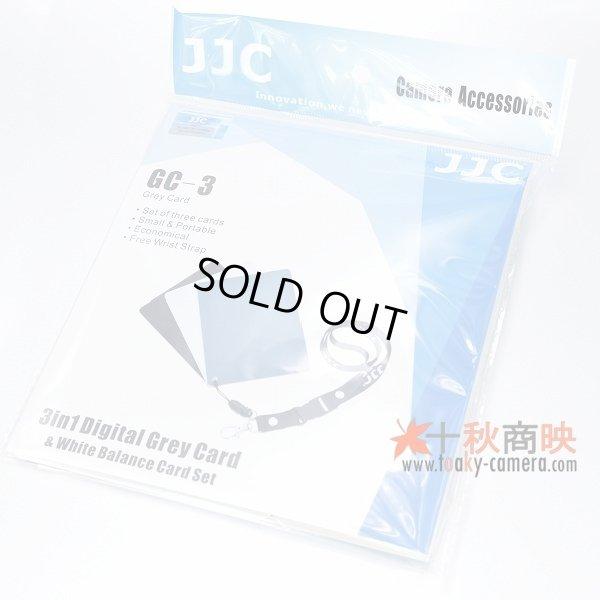 画像3: JJC製 3in1 デジタル ホワイトバランス ポータブルカード GC-3 (グレー・ホワイト・ブラック3枚セット)