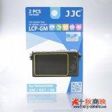 JJC製 パナソニック GX7 G6 GM GF7 GF9 GM1S専用 液晶保護フィルム 2枚セット
