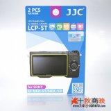 JJC製 ソニー NEX-5T NEX-5R 専用 液晶保護フィルム 2枚セット
