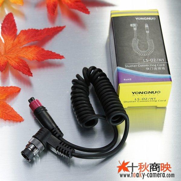 画像1: YONGNUO製 ラジオスレーブ RF-602 用 接続コード LS-02/N1 ニコンD2H/D3s/D700/D300など対応