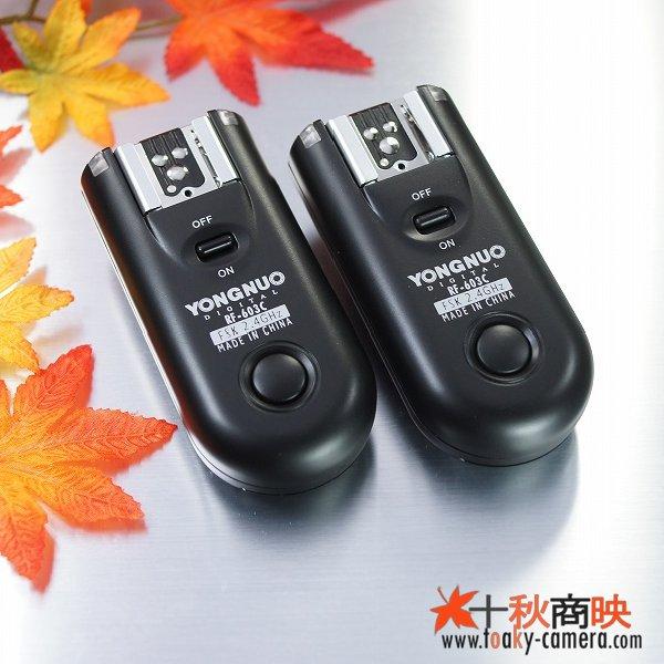 画像1: YONGNUO製 ラジオスレーブ RF-603 キャノン用セット 1Ds/5DMarkII/7D/50Dなど対応