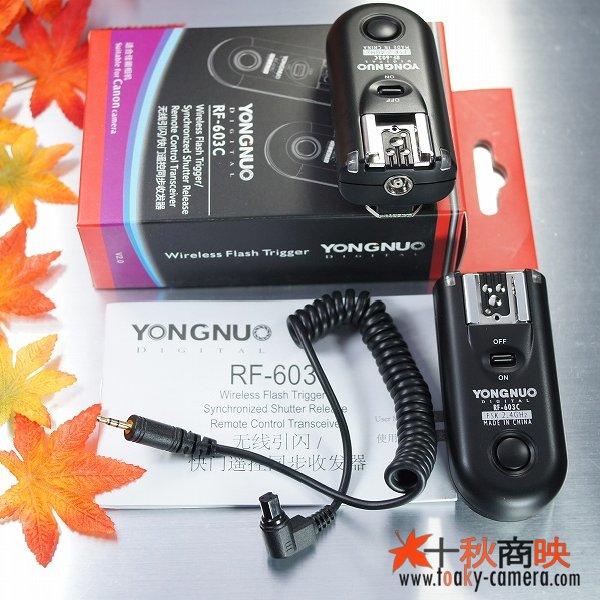 画像5: YONGNUO製 ラジオスレーブ RF-603 キャノン用セット 1Ds/5DMarkII/7D/50Dなど対応