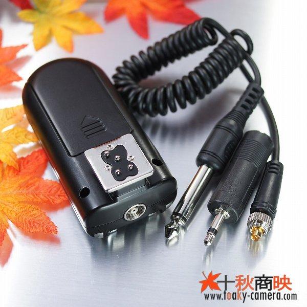 画像4: YONGNUO製 ラジオスレーブ RF-603 単体のみ(送受信機一体) ニコンD2H/D3s/D700/D300など対応