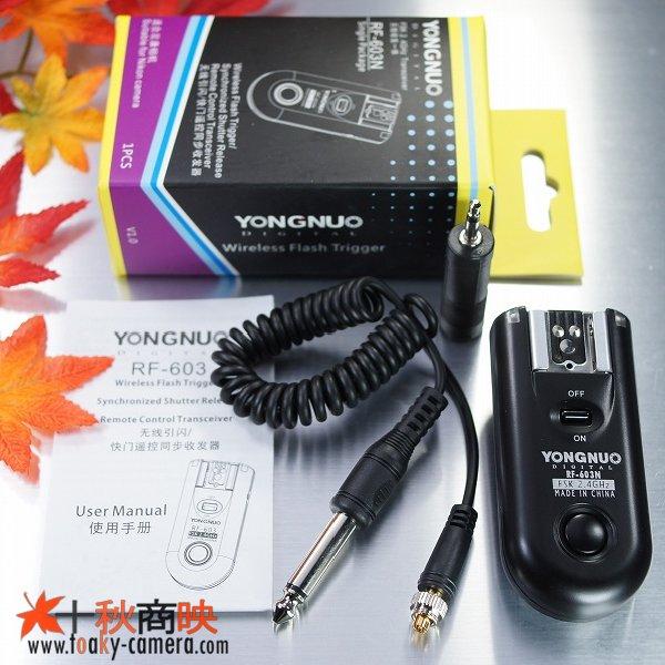 画像5: YONGNUO製 ラジオスレーブ RF-603 単体のみ(送受信機一体) ニコンD2H/D3s/D700/D300など対応