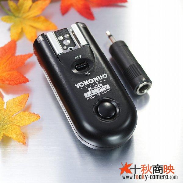 画像1: YONGNUO製 ラジオスレーブ RF-603 単体のみ(送受信機一体) ニコンD2H/D3s/D700/D300など対応