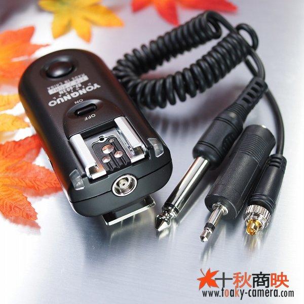 画像3: YONGNUO製 ラジオスレーブ RF-603 単体のみ(送受信機一体) ニコンD2H/D3s/D700/D300など対応