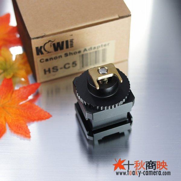 画像2: KIWIFOTOS製 キャノン Canon iVIS 専用 ミニ アドバンストアクセサリーシュー ( Mini ADVANCED SHOE ) → 汎用型 コールドシュー 変換アダプター 5面接続可
